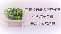 手作り石鹸の型を作る~牛乳パック編