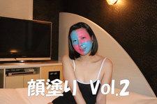 顔塗りVol.2