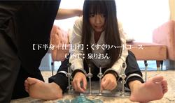 [Lower body + finish]: Tickling hard course Rion Izumi