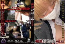 痴○記録日記vol.68