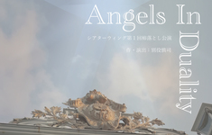"Stage ""Angels In Duality"" High-quality edited version Theater Wing"