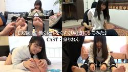 [All set] Wakashi Lab Vol.1 [Experiment 1: I tried to tickle working women] Rion Izumi