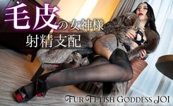 Fur Fetish Goddess JOI