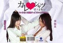 カレシャツFight② 大和撫子vsブラックアメリカン