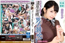 Rich ejaculation and male squirting that is squid with great skill Ruka Kanae