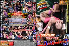 Bonnouji sponsored professional wrestling MIX tag match group rape ring Vol.1