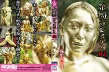 Gold powder premium 01