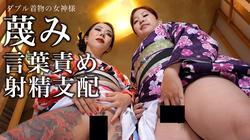 ダブル着物の女神様の蔑み言葉責め射精支配 Double Japanese **** JOI