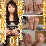 専業主婦のゆずきちゃん幅が細いミニサイズ22.5cm足裏足指接写鑑賞