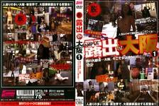 Exposure at Osaka 1