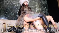 毛皮の女王様ペニスバンド遊戯 Fur Goddess Pegging