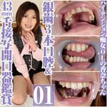 ちんこ好きOL香奈の銀歯3本口腔開口器&43mm舌接写ディルドフェラ