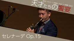 トリオ演奏 B.E.ミューラー作曲 セレナーデ Op.15