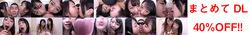 【特典動画3本付】最っ高!ダブル大洪水唾ベロ臭い責め!まとめてDL【南梨央奈&川越ゆい】