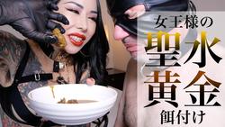 Feeding Mistress' Golden and Brown shower