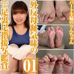 パート主婦のりんちゃんの外反母趾気味の23.5cm足裏足指接写鑑賞