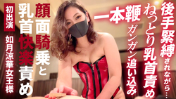 """Queen Ryoka Kisaragi """"While being tied up afterwards ... Soggy nipple torture, one whip drive, face sitting and nipple pleasure torture"""""""
