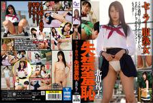 Sailor Suit Mature Woman Incontinence Shame Reiko Kitagawa