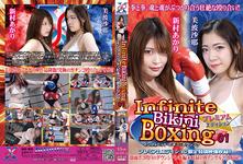 Infinite Bikini Boxing 01 Akari Niimura vs Saya Minami ★ Premium Edition Infinite Bikini Boxing 01