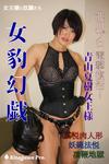 Female Leopard Gengi-Dengeki Revival! Queen Natsuki Aoyama-